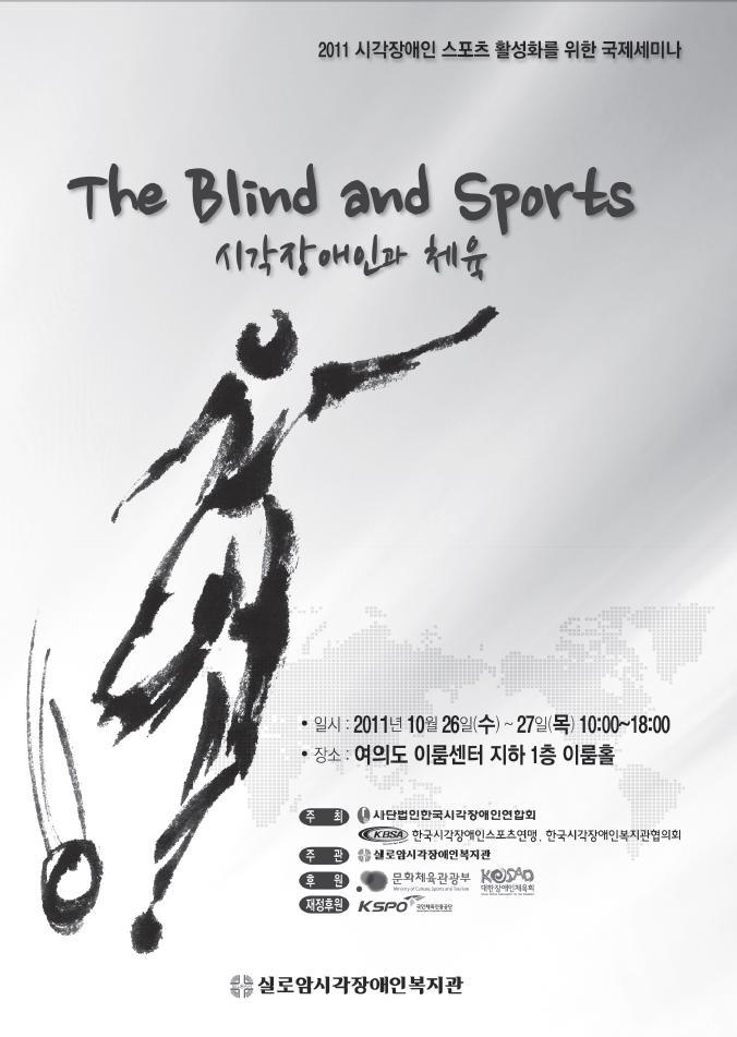 2011년 시각장애인 스포츠활성화를 위한 국제세미나 「The Blind and Sports 시각장애인과 체육」 썸네일