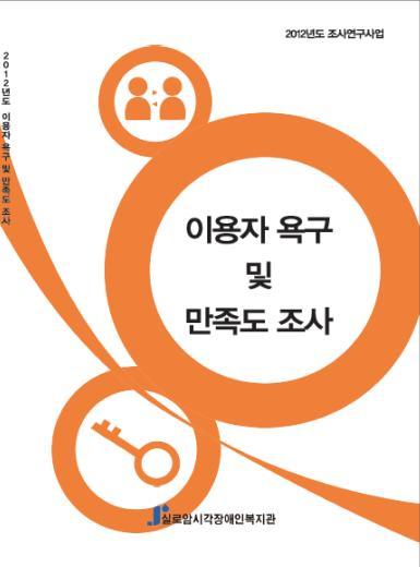 2012 이용자 욕구 및 만족도 조사보고서 썸네일