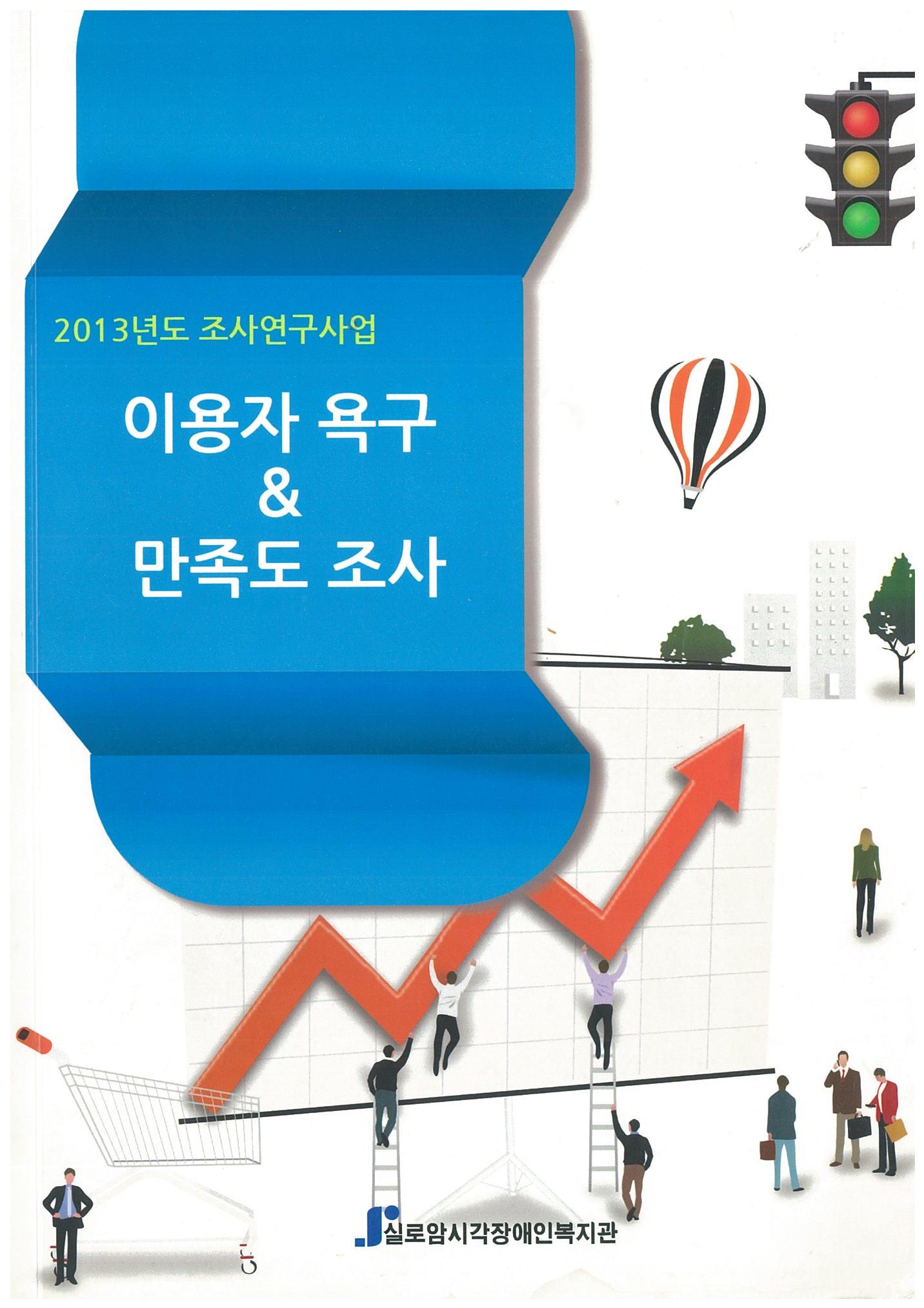 2013년도 이용자욕구&만족도조사 썸네일