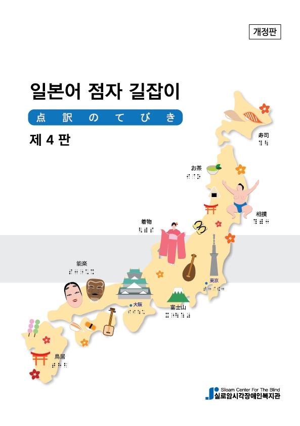 [개정판] 일본어 점자길잡이 썸네일