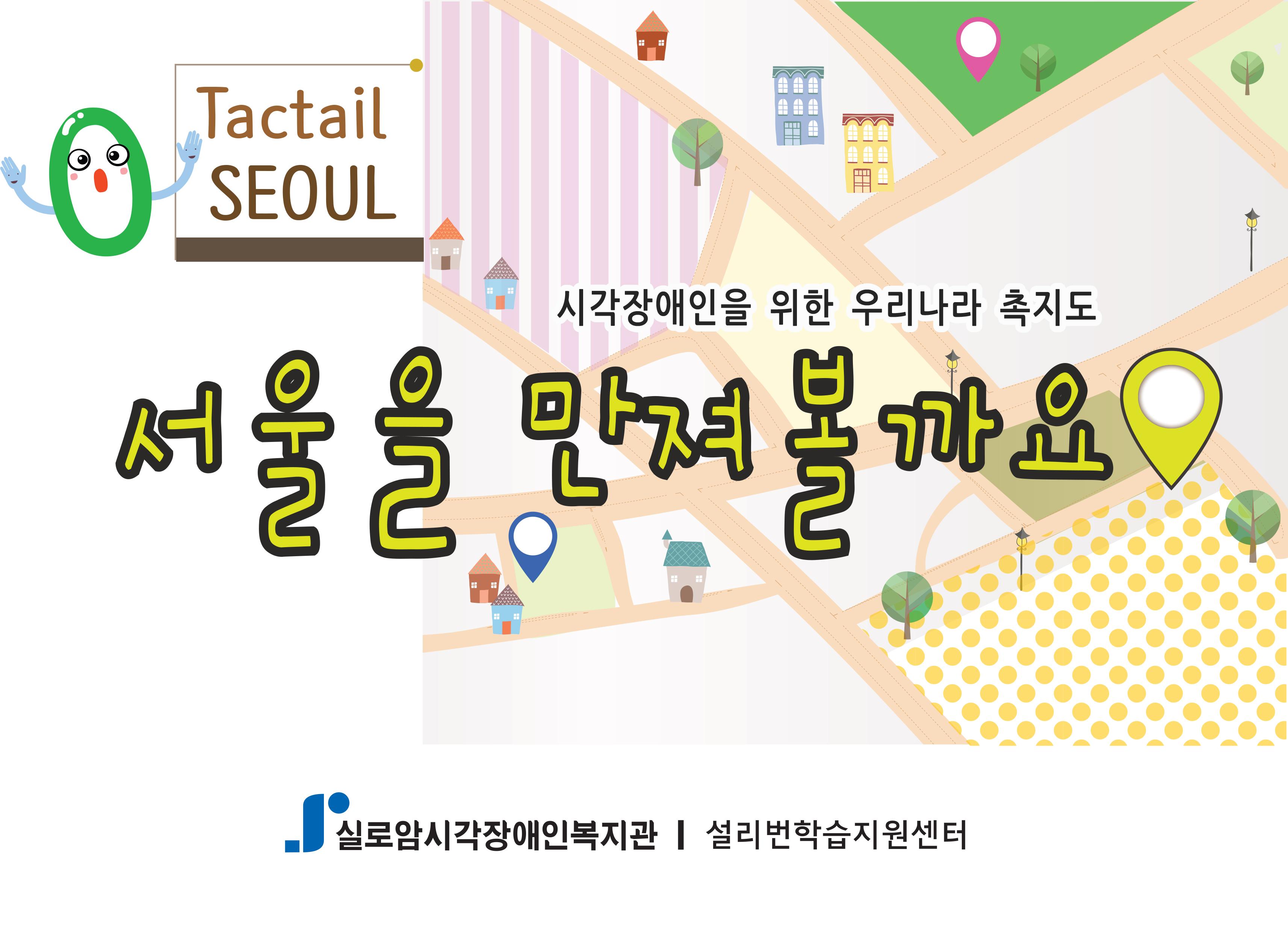 (사회,교양) 텍타일(Tactail) 서울, 서울을 만져볼까요! 썸네일