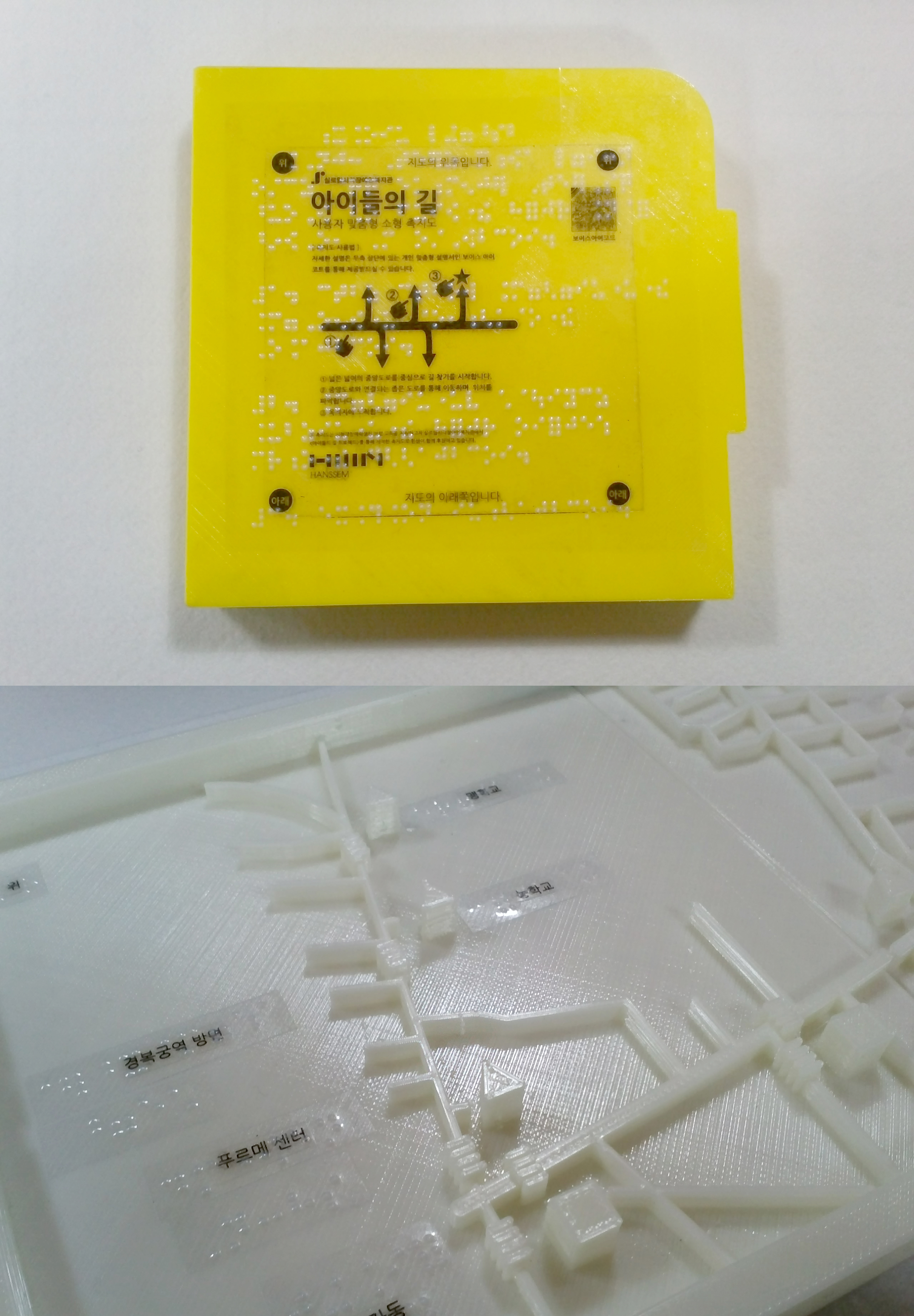3D소형촉지도 '아이들의 길_ 학교가는길, 1,2' 썸네일