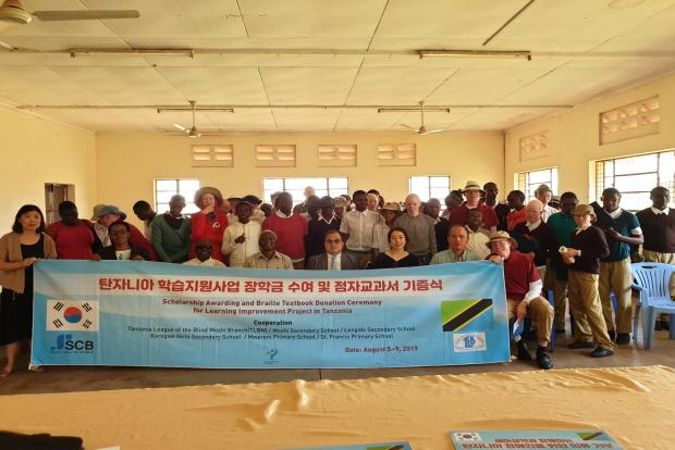 [국제장애인지원센터] 탄자니아 학습지원사업 기증식 및 점자활용교육 실시 썸네일