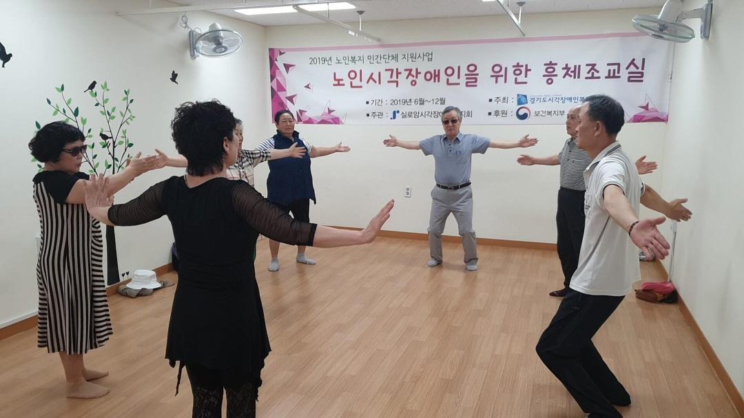 [문화체육지원센터] 전국 13개 시각장애인복지기관 어르신을 위한 건강증진 프로그램 지원 썸네일