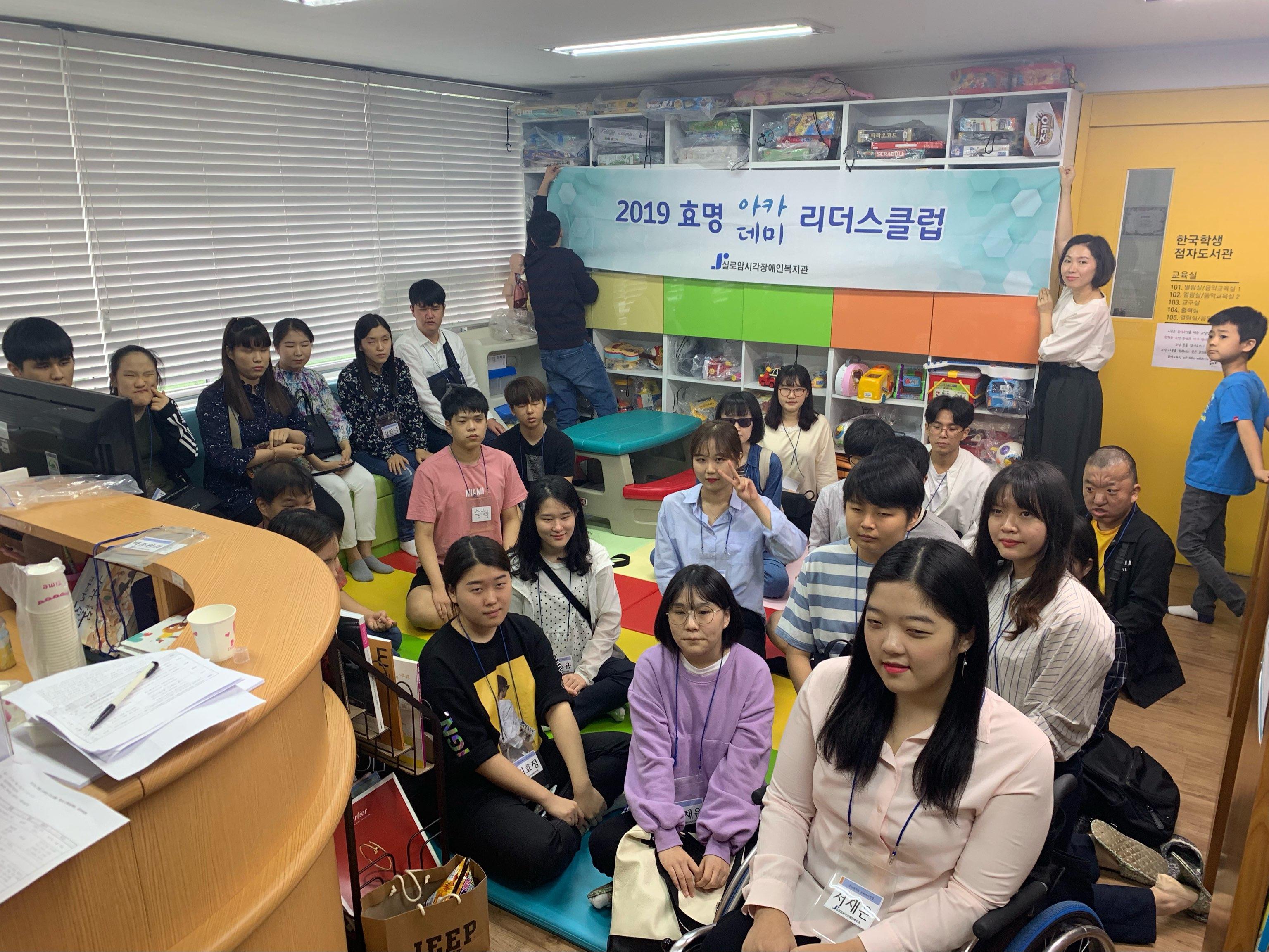[기획홍보팀] 효명아카데미리더스클럽 「시각장애청소년 진학상담 멘토링」 썸네일