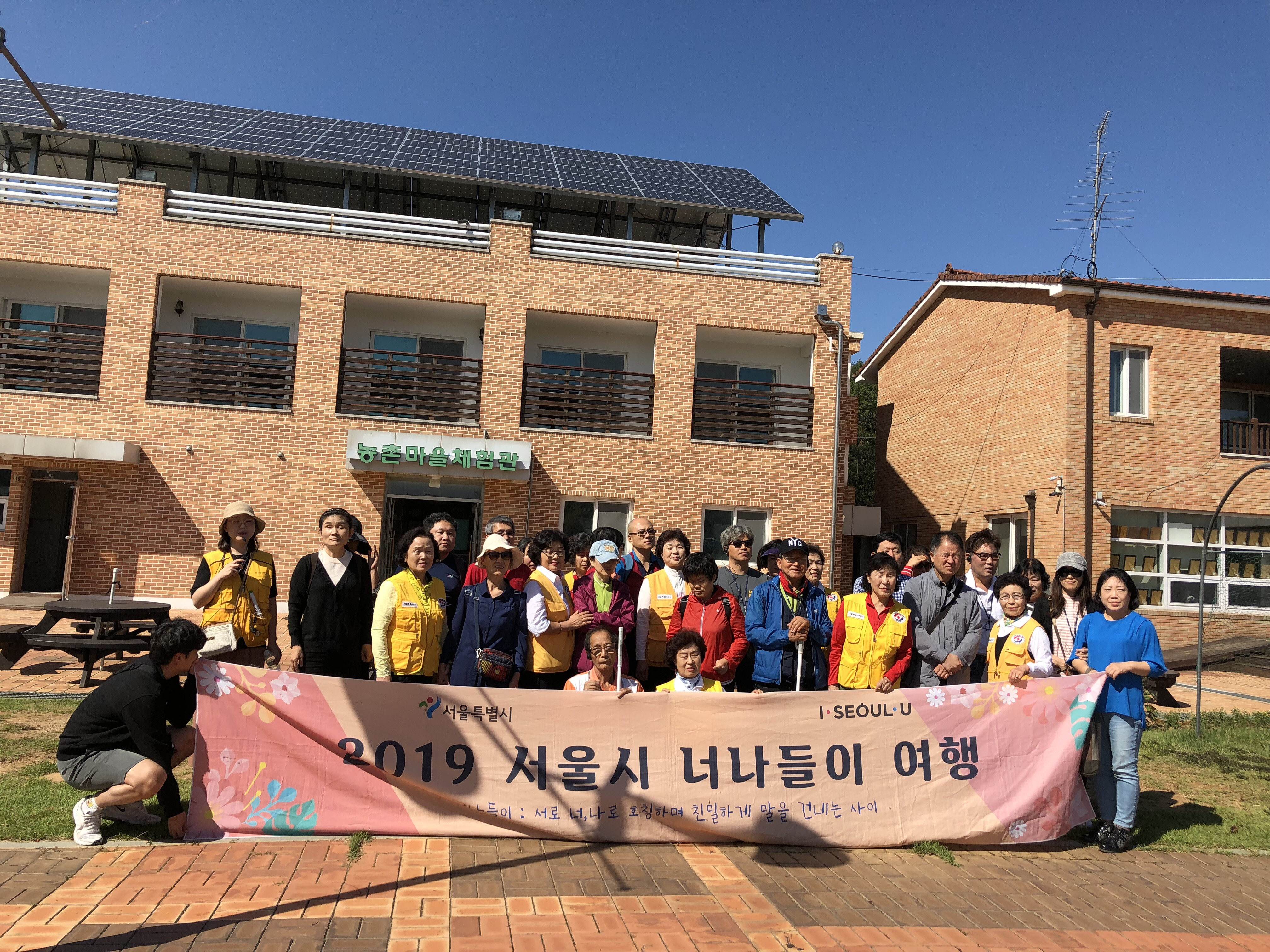 2019년 서울시 너나들이 여행 썸네일
