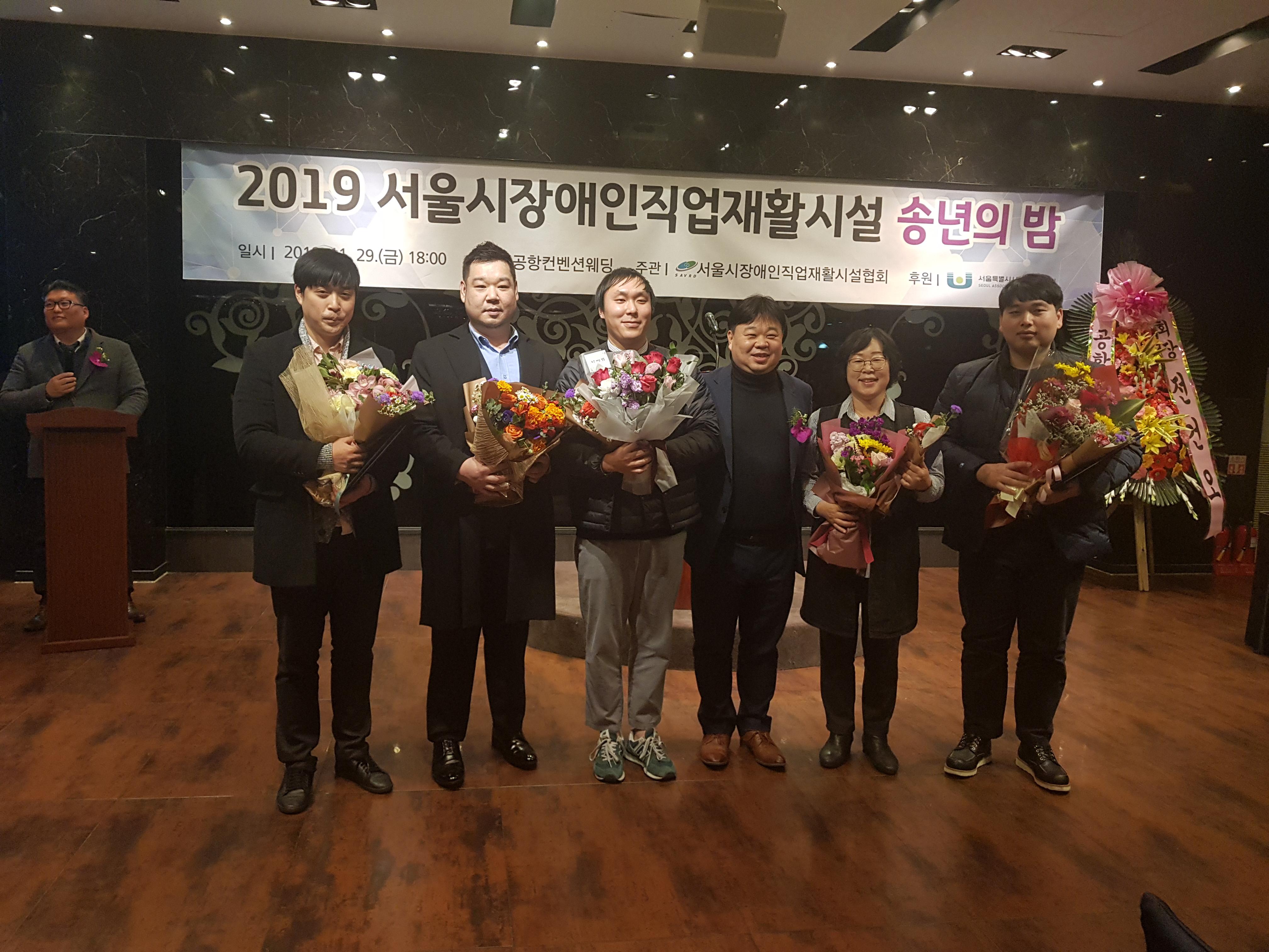 2019 서울시장애인직업재활시설협회장상 수상 썸네일