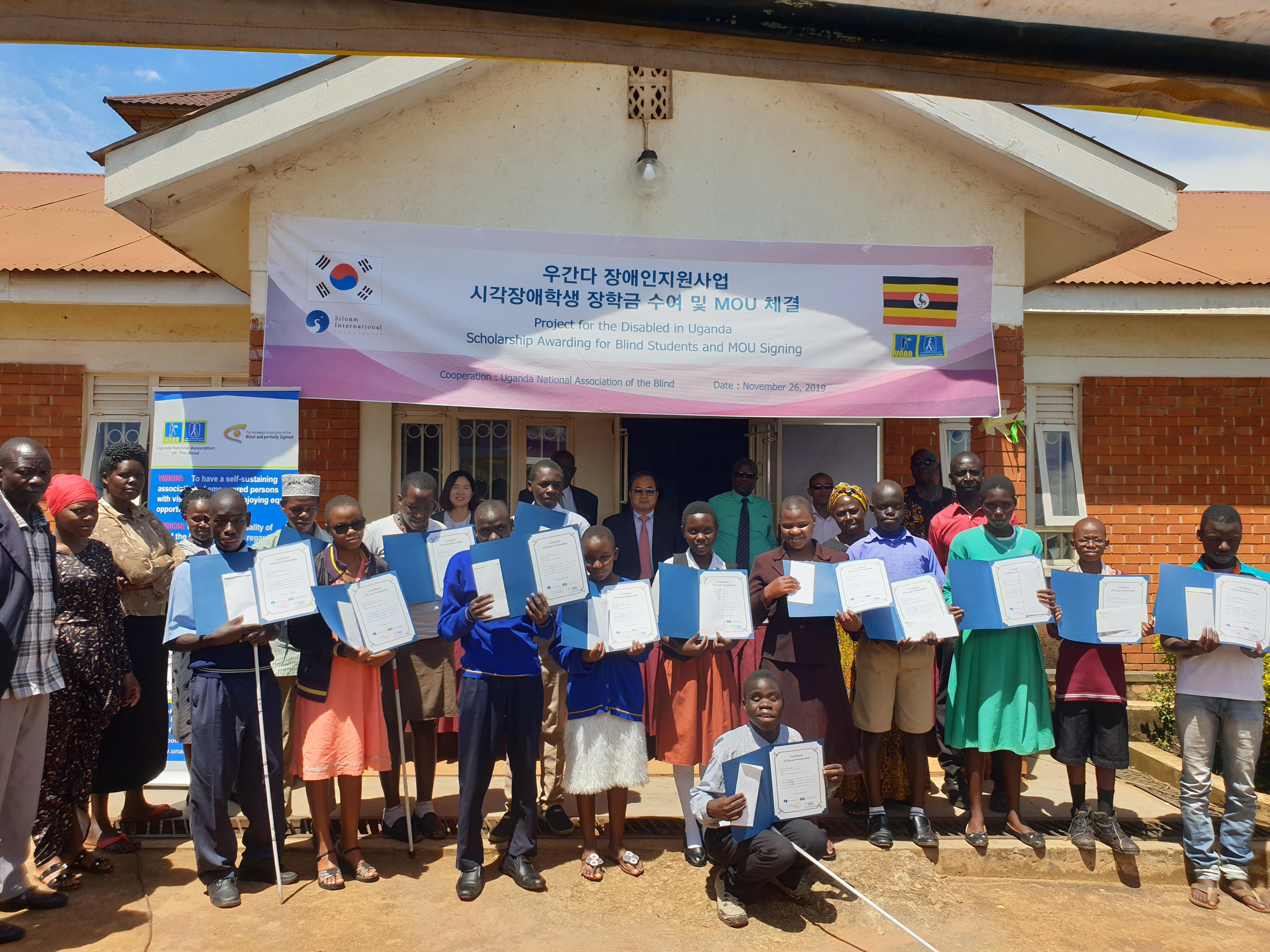 우간다 시각장애학생 장학금 수여 및 점자교과서 지원 사업 MOU 체결 썸네일