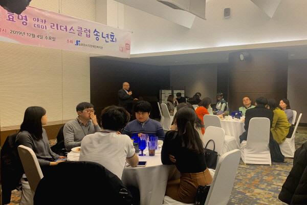2019년 효명아카데미리더스클럽 송년회 썸네일