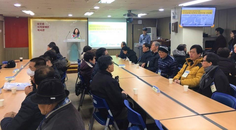 2019년 시각장애인안마사파견사업 간담회 진행 썸네일