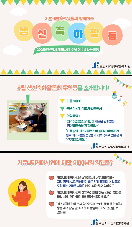 이웃 정(情) 나눔 활동, 기초재활훈련생들과 함께하는 생신축하활동 썸네일