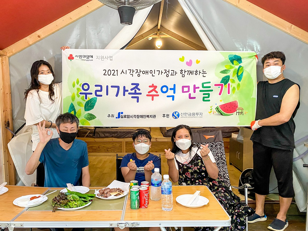 [스포츠여가지원팀] 2021년 우리가족 추억 만들기 (언택트 힐링타임) 썸네일
