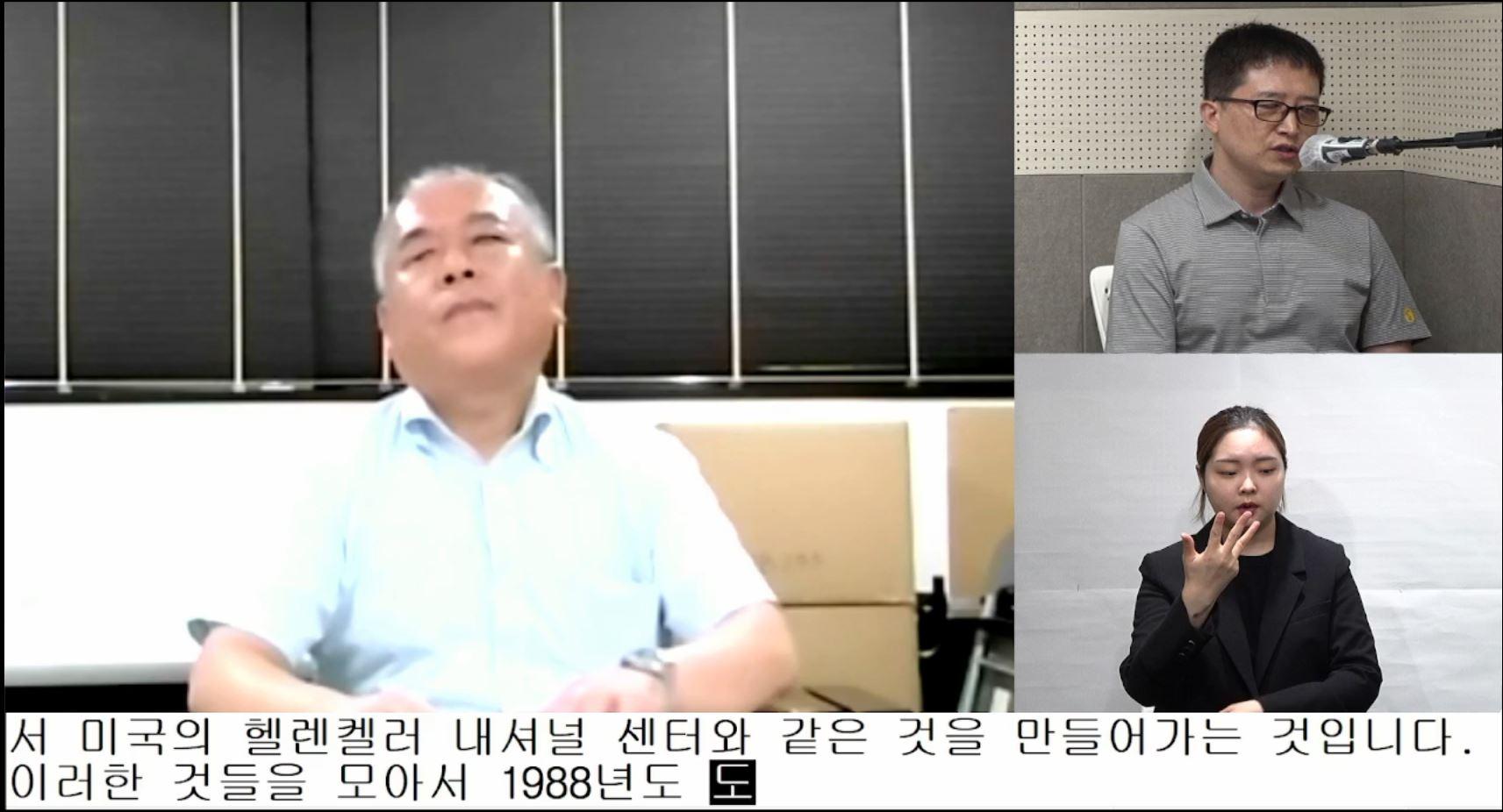 [실로암시청각장애인학습지원센터] '일본 전국맹농인협회 활동 소개' 비대면 온택트 세미나 개최 썸네일