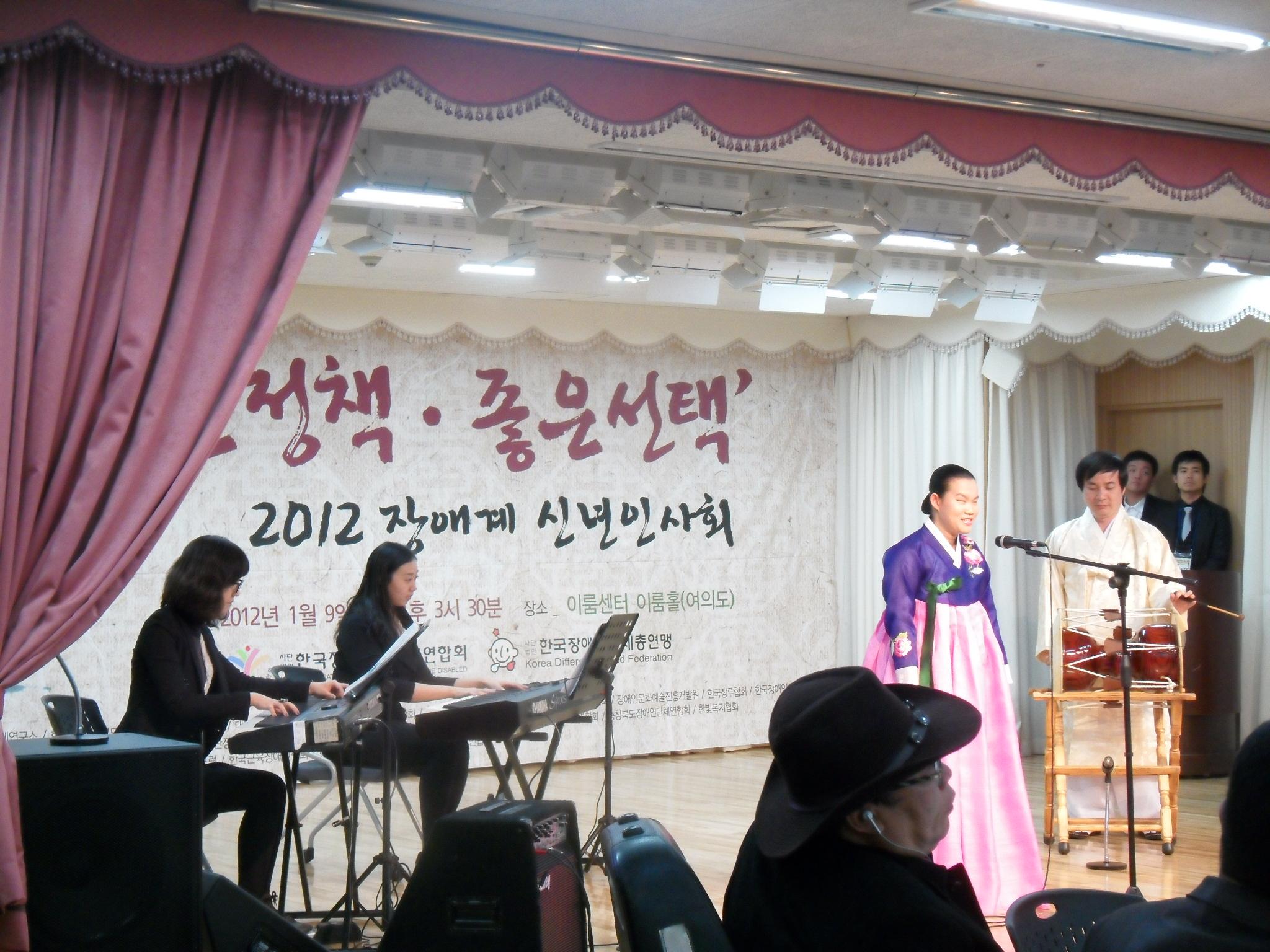 관현맹인예술단 공연(2012 장애계 신년인사회) 썸네일