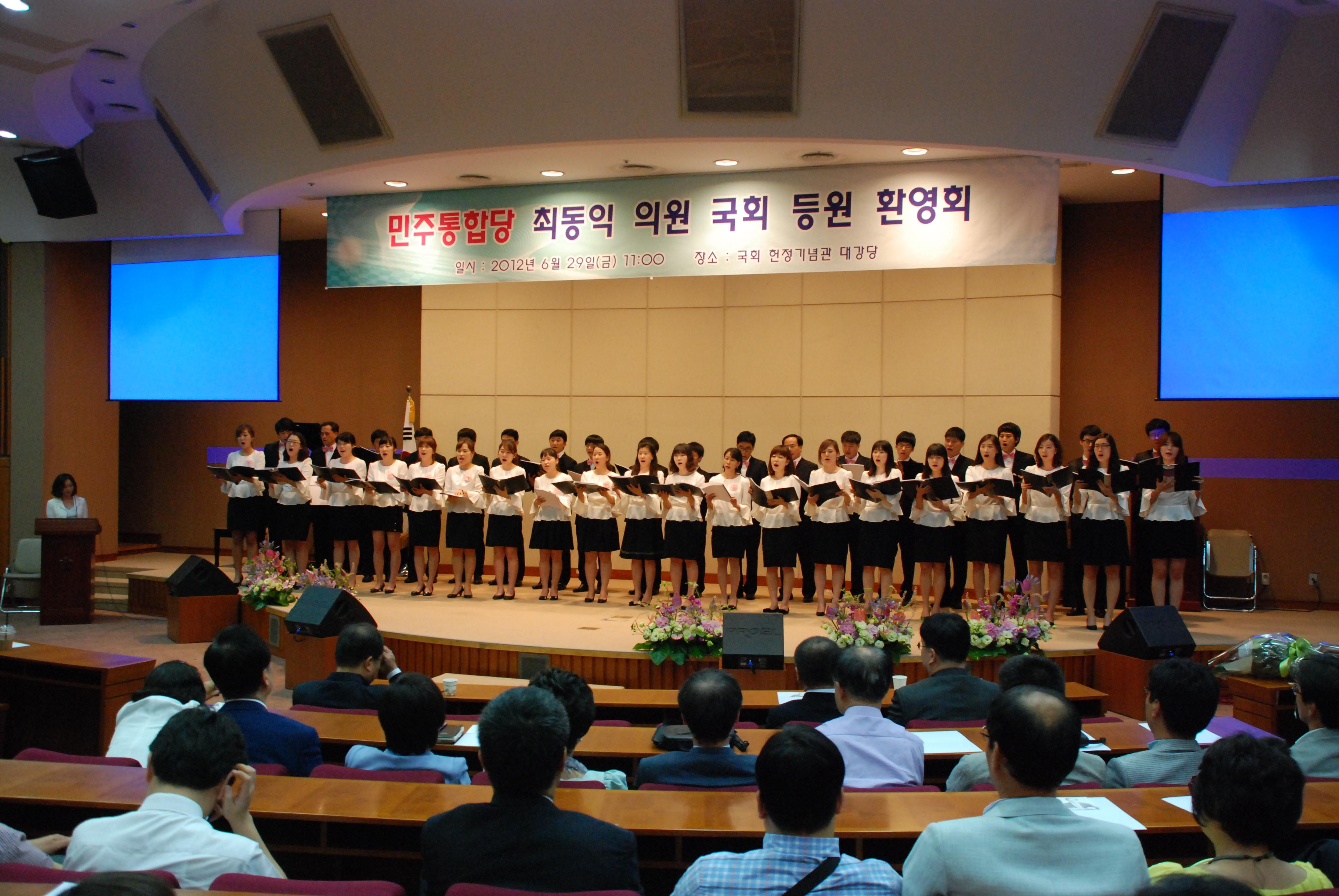 2012년 6월 29일 호산나(국회 헌정기념관) 썸네일