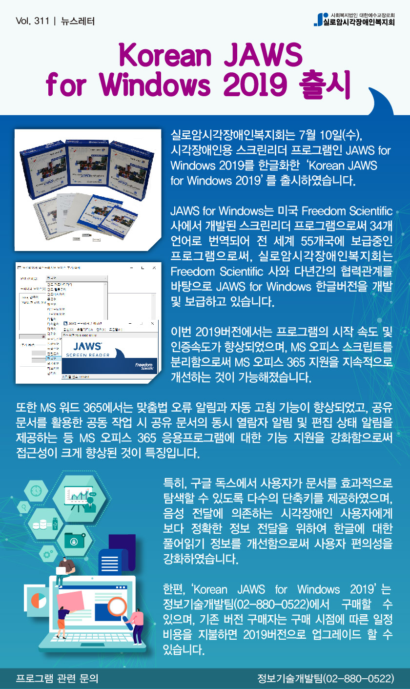 Vol.311 Korean JAWS for Windows 2019 출시 썸네일