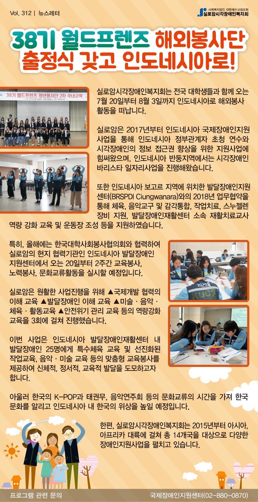 Vol.312 38기 월드프렌즈 해외봉사단 출정식 갖고 인도네시아로 썸네일