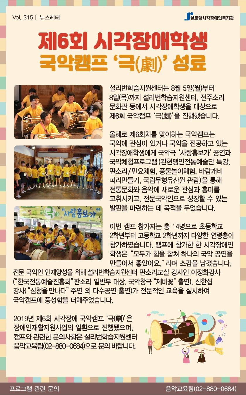 Vol.315 제6회 시각장애학생 국악캠프