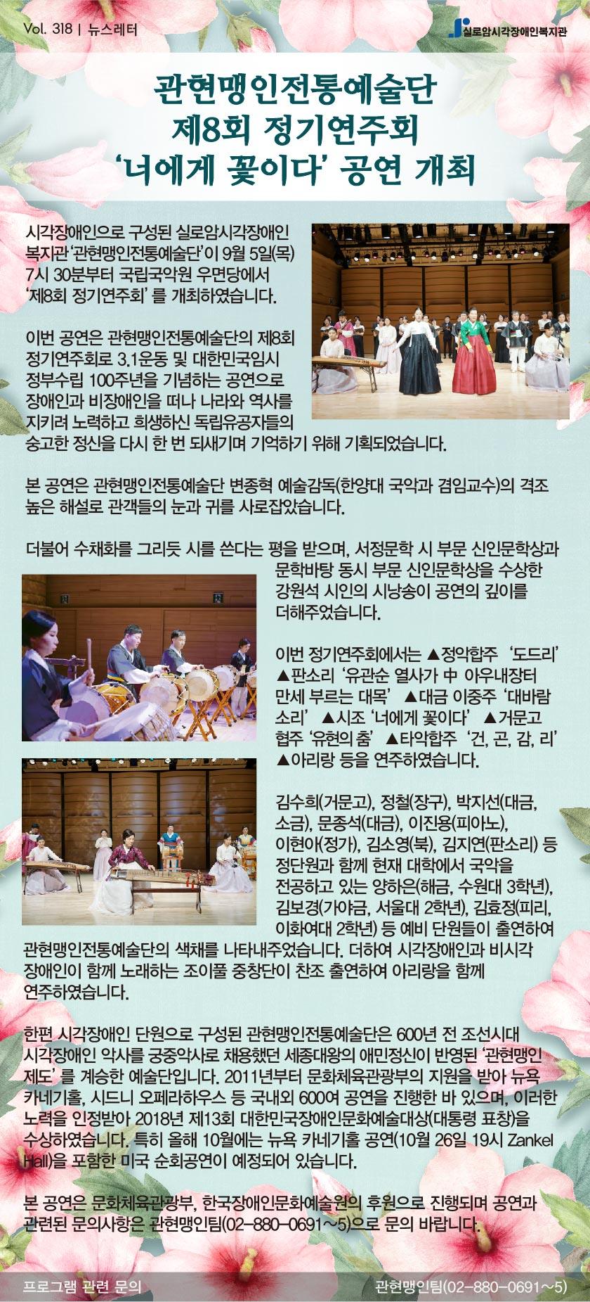 Vol.318 관현맹인전통예술단 제8회 정기연주회 썸네일