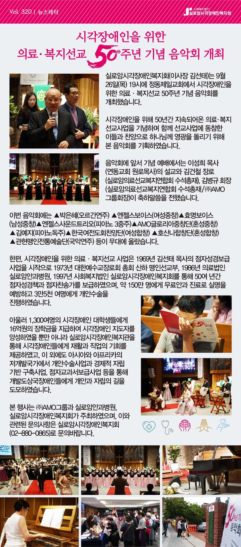 Vol.320 시각장애인 위한 의료·복지선교 50주년 기념 음악회 썸네일