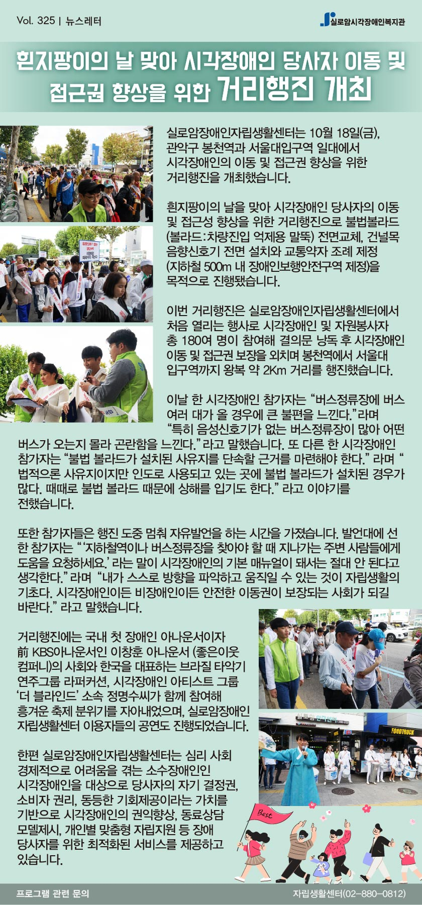 Vol.325 시각장애인 당사자 이동 및 접근권 향상을 위한 거리행진 개최 썸네일