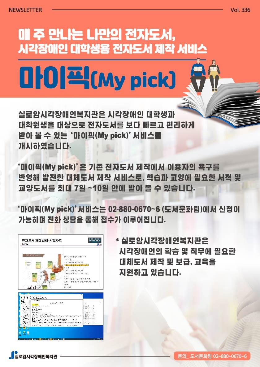 Vol.336 시각장애인 대학생용 전자도서 제작 서비스'마이픽(My pick)' 개시 썸네일