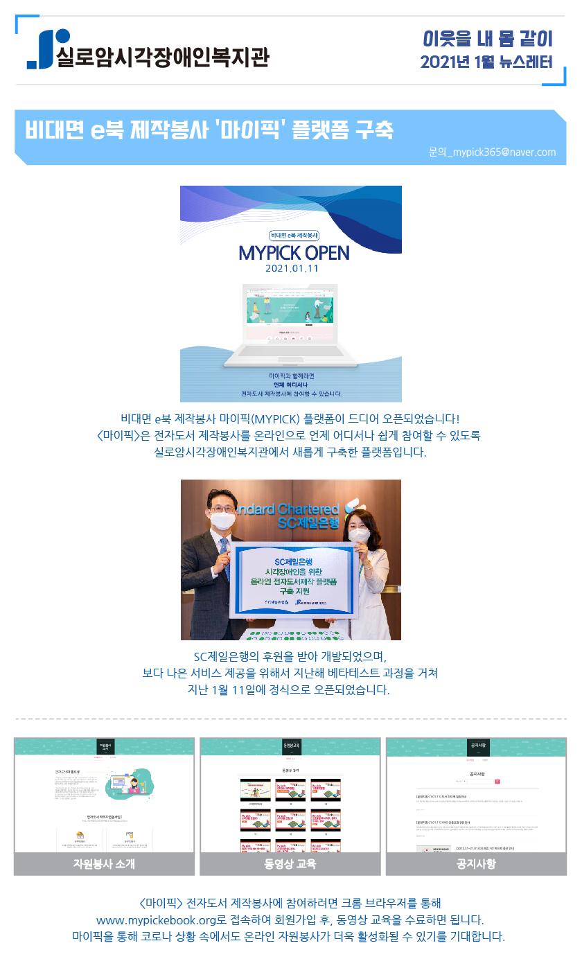 비대면 e북 제작봉사 마이픽_1월 뉴스레터 썸네일