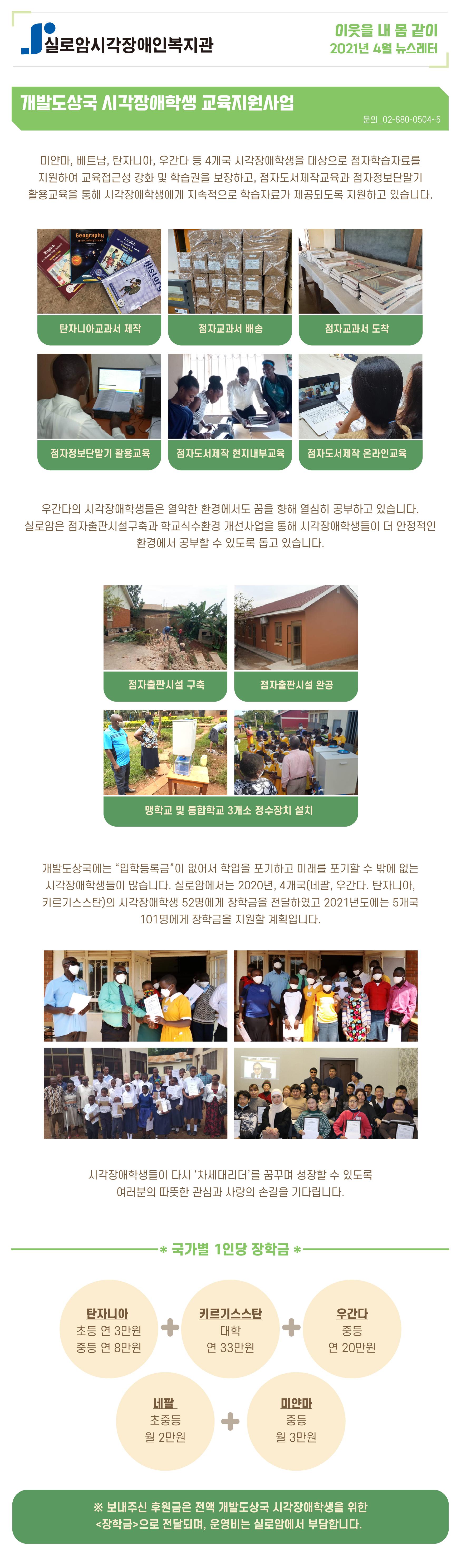 개발도상국 시각장애학생 교육지원사업 썸네일