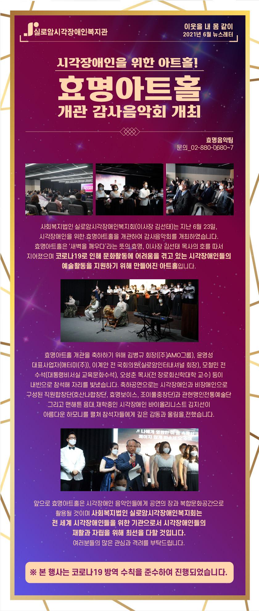 효명아트홀 개관 감사음악회 개최 썸네일