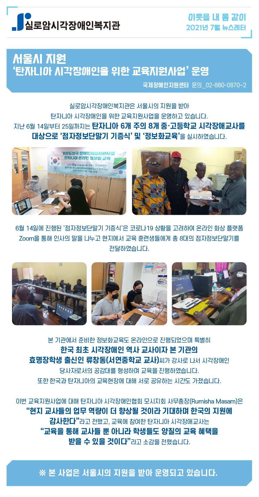 서울시 지원 '탄자니아 시각장애인을 위한 교육지원사업' 운영 썸네일